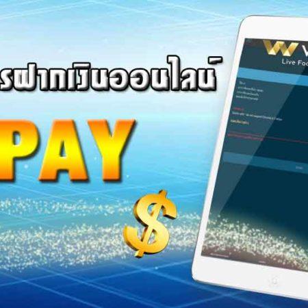 ช่องทางการฝากเงินออนไลน์ G PAY