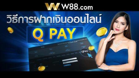 วิธีการฝากเงินระบบ Q PAY