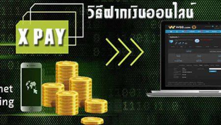 วิธีฝากเงินออนไลน์ X PAY