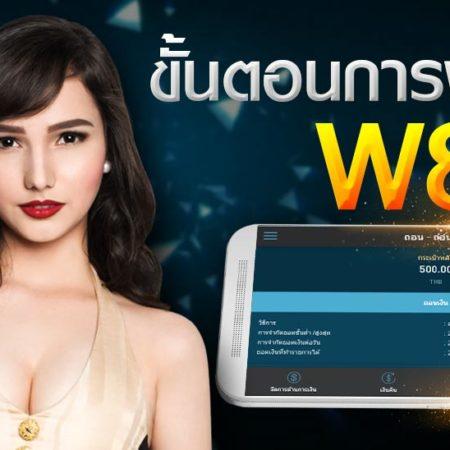 วิธีฝาก-ถอนเงินเว็บไซต์W88
