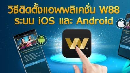 ดาวน์โหลด W88 วิธีติดตั้งแอพพลิเคชั่น android ระบบ IOS