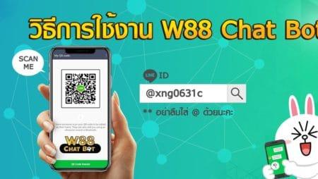 วิธีใช้งานW88 line Chat bot