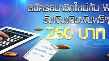 ขั้นตอนง่ายๆ ในการรับ เครดิตฟรี เดิมพัน 260 บาท