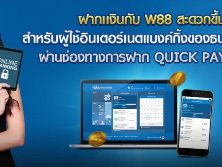 วิธีฝากเงินออนไลน์ ธนาคารทหารไทย(TMB) ผ่านช่องทาง QUICK PAY