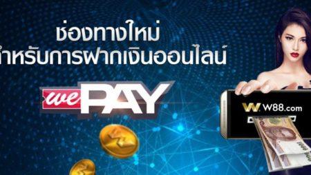 ช่องทางการฝากเงินออนไลน์ WEPAY